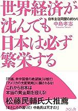 表紙: 世界経済が沈んでも日本は必ず繁栄する 日米主従同盟の終わり | 中島孝志