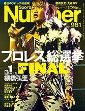 Number(ナンバー)981号「プロレス総選挙 THE FINAL」 (Sports Graphic Number(スポーツ・グラフィック ナンバー))