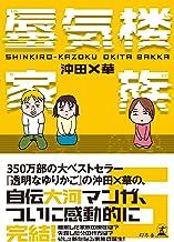 表紙: 蜃気楼家族6 (幻冬舎単行本) | 沖田×華