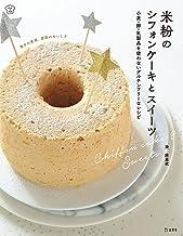 表紙: 米粉のシフォンケーキとスイーツ 小麦・卵・乳製品を使わないグルテンフリーなレシピ 料理の本棚 (立東舎) | 湊 麻里衣