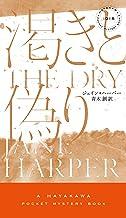 表紙: 渇きと偽り (ハヤカワ・ミステリ) | ジェイン ハーパー