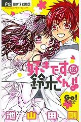 好きです鈴木くん!!(18) (フラワーコミックス) Kindle版