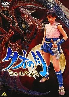 タオの月 [DVD]