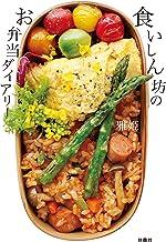 表紙: 食いしん坊のお弁当ダイアリー (扶桑社BOOKS) | 雅姫