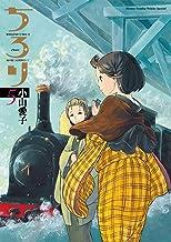 表紙: ちろり(5) (ゲッサン少年サンデーコミックス) | 小山愛子