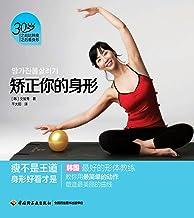 矫正你的身形(Reshaping Yourself ) (Chinese Edition)