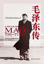 毛泽东传(英国研究当代中国问题专家迪克•威尔逊代表之作,完整、准确、生动地再现了这位伟人的本来面貌。)