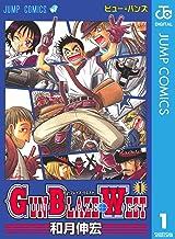 表紙: GUN BLAZE WEST 1 (ジャンプコミックスDIGITAL) | 和月伸宏