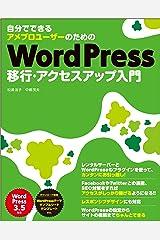 自分でできる アメブロユーザーのためのWordPress移行・アクセスアップ入門 Kindle版