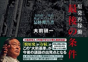 表紙: 原発再稼働「最後の条件」 「福島第一」事故検証プロジェクト 最終報告書 | 大前研一