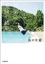 表紙: プルースト効果の実験と結果 (文春e-book)   佐々木 愛