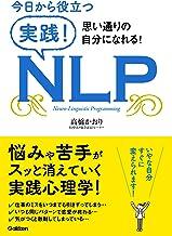 表紙: 今日から役立つ 実践!NLP 仕事や暮らしの悩み事から解放されて、思い通りの自分になれる!   高橋 かおり