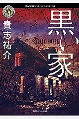黒い家 (角川ホラー文庫) Kindle版