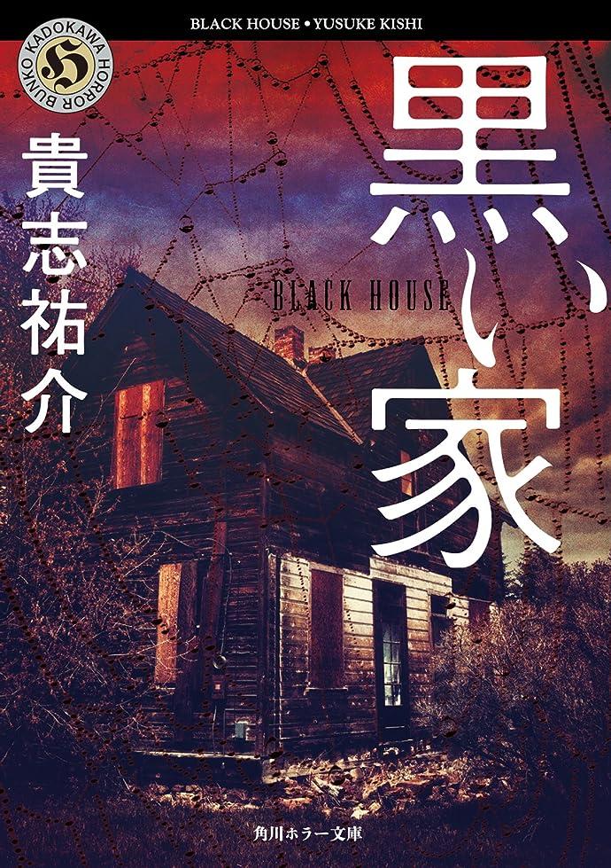 自分の力ですべてをする蒸気写真黒い家 (角川ホラー文庫)