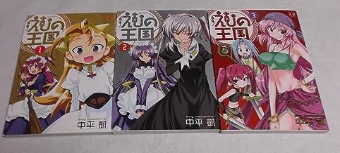 えむの王国 コミック 全3巻完結セット (まんがタイムKRコミックス)