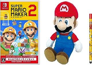 スーパーマリオメーカー 2 はじめてのオンラインセット -Switch+ぬいぐるみ マリオS (【早期購入者特典】Nintendo Switch タッチペン(スーパーマリオメーカー 2エディション) + 【Amazon.co.jp限定】オリジナルPVCペンケース 同梱)