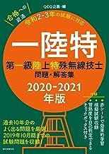表紙: 第一級陸上特殊無線技士問題・解答集 2020-2021年版:過去10年分のよく出る問題を厳選 ! 2019年10月期までの試験問題を収録! | QCQ企画