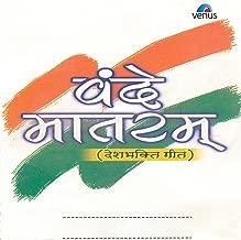 Vande Mataram Desh Bhakti Geet