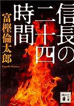 表紙: 信長の二十四時間 (講談社文庫) | 富樫倫太郎
