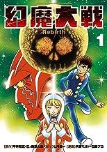 幻魔大戦 Rebirth(1) (少年サンデーコミックススペシャル)