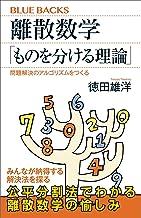 表紙: 離散数学「ものを分ける理論」 問題解決のアルゴリズムをつくる (ブルーバックス) | 徳田雄洋