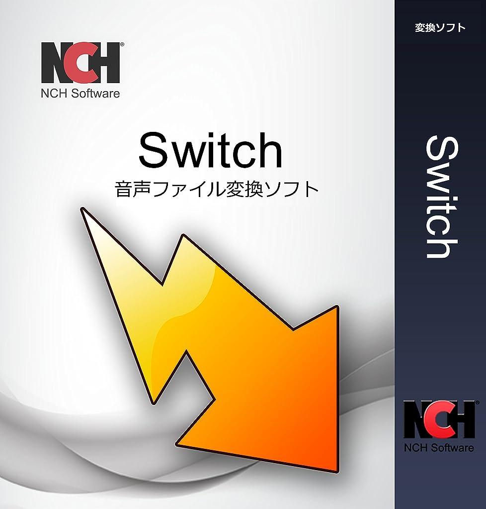 ニコチン蒸発統治可能Switch音声ファイル変換ソフトWindows版 ダウンロード版