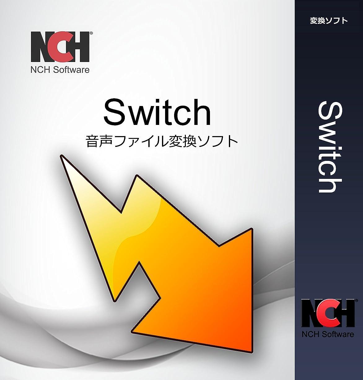 羊バイナリ体操選手Switch音声ファイル変換ソフトWindows版|ダウンロード版