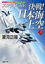 表紙: スクランブル 決戦! 日本海上空(上) (徳間文庫) | 夏見正隆