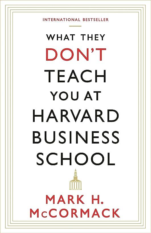 勇気のある狂気上回るWhat They Don't Teach You At Harvard Business School (English Edition)