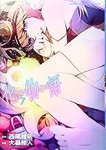 化物語(7) (KCデラックス)
