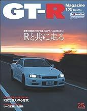 GT-R Magazine(ジーティーアールマガジン) 2020年 11月号 [雑誌]