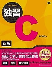 表紙: 独習C 新版   arton