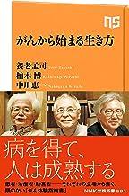 表紙: がんから始まる生き方 (NHK出版新書)   中川 恵一