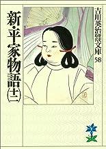 表紙: 新・平家物語(十二) (吉川英治歴史時代文庫) | 吉川英治