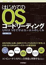 表紙: はじめてのOSコードリーディング ――UNIX V6で学ぶカーネルのしくみ Software Design plus | 青柳 隆宏