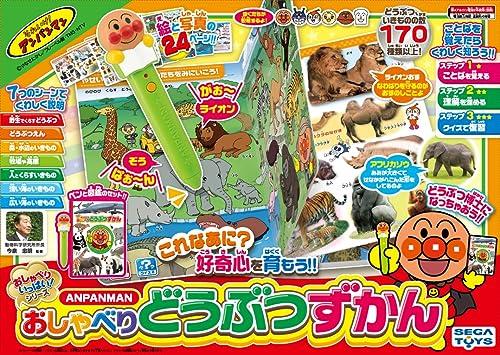 Anpanman sprechendes Tier Bilderbuch