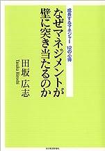 表紙: なぜマネジメントが壁に突き当たるのか―成長するマネジャー12の心得 | 田坂 広志