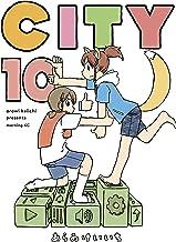 表紙: CITY(10) (モーニングコミックス)   あらゐけいいち