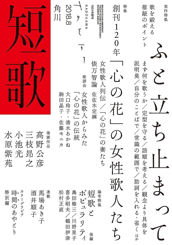 星三番低い短歌 2018年8月号 [雑誌] 雑誌『短歌』