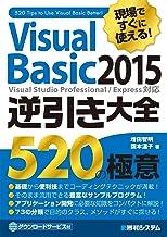 現場ですぐに使える! Visual Basic 2015逆引き大全 520の極意