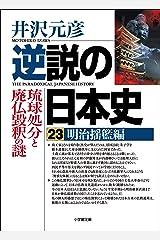 逆説の日本史23 明治揺籃編 琉球処分と廃仏毀釈の謎 (小学館文庫) Kindle版