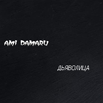 Amazon com: Damaru: Digital Music