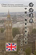 Close Encounter with Britain: Thoughts From An Oxford-Educated Chinese: 徐徐道來──中國人應當認識的英國 (Chinese Edition)