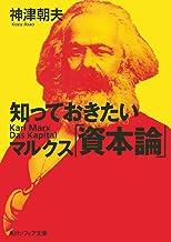表紙: 知っておきたいマルクス「資本論」 (角川ソフィア文庫)   神津 朝夫