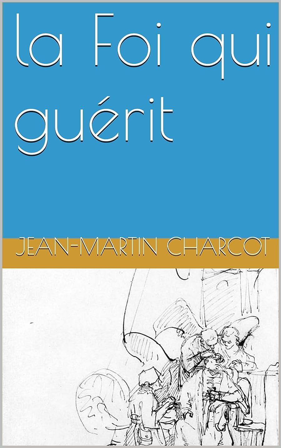 療法誤解を招くアトミックla Foi qui guérit (French Edition)