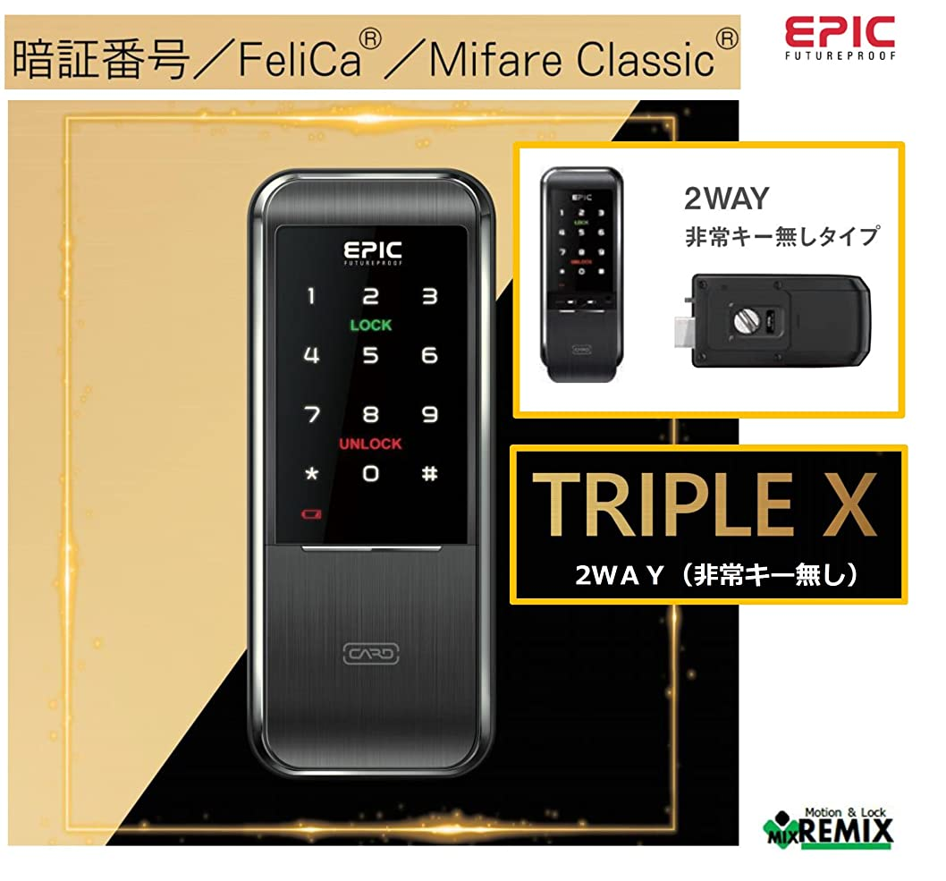 小屋シェル甘美なTRIPLE X2 2WAY トリプルエックス 非常キー無しタイプ 開き戸用 FeliCa/Mifare ICカード対応 デジタルドアロック 電子錠 (ACS-BT1無料同梱)
