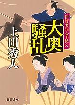表紙: 大奥騒乱 伊賀者同心手控え (徳間文庫) | 上田秀人