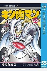 キン肉マン 55 (ジャンプコミックスDIGITAL) Kindle版