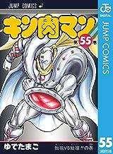 表紙: キン肉マン 55 (ジャンプコミックスDIGITAL) | ゆでたまご