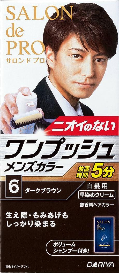 ギャンブル無効にする農学サロン ド プロ ワンプッシュメンズカラー (白髪用) 6 <ダークブラウン>